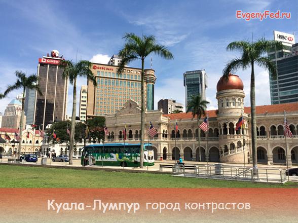Первый Раз в Жизни в Малайзии