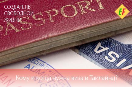 Как получить визу в Таиланд от 1го до 15ти месяцев?