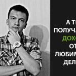 Виталий Виноградов: мой заработок в сети — Интернет дизайн