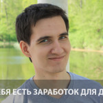 Андрей Нестеренко: мой заработок в сети — создание веб дизайна