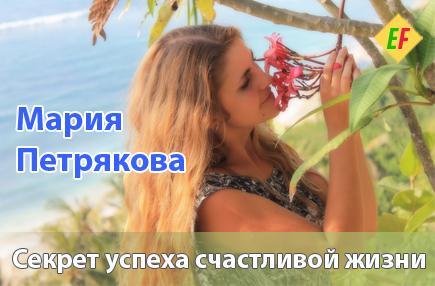 Секрет успеха счастливой жизни Марии Петряковой